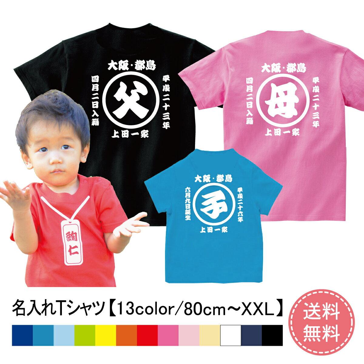 名入れ プレゼント Tシャツ 子供 大人 送料無料 お祭り柄 半袖 男の子 女の子 親子ペア 名前入り ギフト