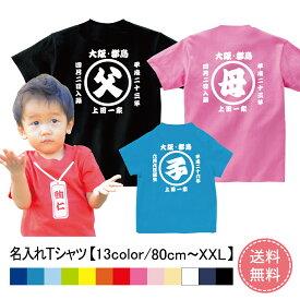 名入れ Tシャツ 出産祝い tシャツ 親子ペア 送料無料 名前入り ギフトセット 半袖 男の子 女の子 お祭り柄
