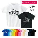 親子ペアTシャツ名入れ送料無料名前入りギフトプレゼント自転車柄