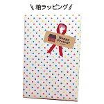 箱ラッピング(200円)
