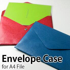 【A4サイズ!】洋封筒をモチーフのファイルケース。【Envelope Case for A4 File/エンベロープ ケース A4ファイル】【_ファイル_A4サイズ_レザー_PUレザー_ケース_封筒_ビジネスシーン_マグネットの通販のテンプー】