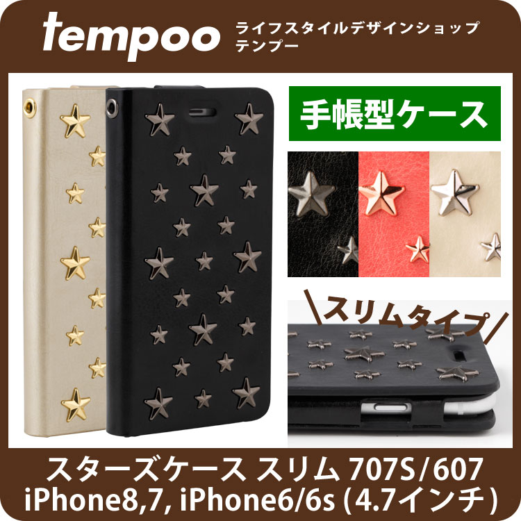 送料無料 メール便 iPhone8 iPhone7 iPhone6/6s ケース mononoff Star's Case 707S【 スマホケースiPhone8 iPhone7 iPhone6 iPhone6s 手帳 アイフォン8 アイフォン7 アイフォン6 アイフォン6s スタッズ レザー カバー おしゃれ case メンズ レディース】