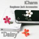 """スマートフォンに花が咲く♪iCharm Earphone Jack Accessories """"Daisy""""アイチャーム イヤホンジャック アクセサリー …"""