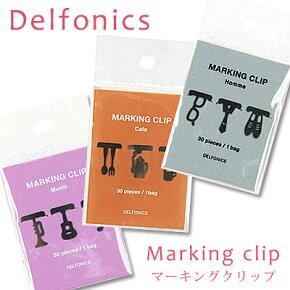 【DELFONICS/デルフォニックス】Markingclip/マーキングクリップ