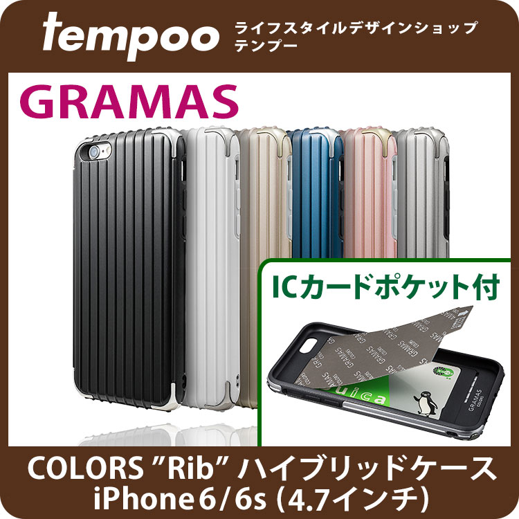"""送料無料 メール便 iPhone6 iPhone6s ケース GRAMAS COLORS """"Rib"""" Hybrid case CHC406 for iPhone6/6s ICカード収納 ハイブリッドケース スマホケース アイフォン6 iPhoneケース アイフォン シングル ジャケット シェル ICカード カード収納 カバー グラマス tempoo"""