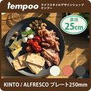 KINTO キントー プレート アルフレスコ ALFRESCO 250mm【_KINTO_プレート_皿_大皿_大き目_アウトドア_ワンプレート_ピ…