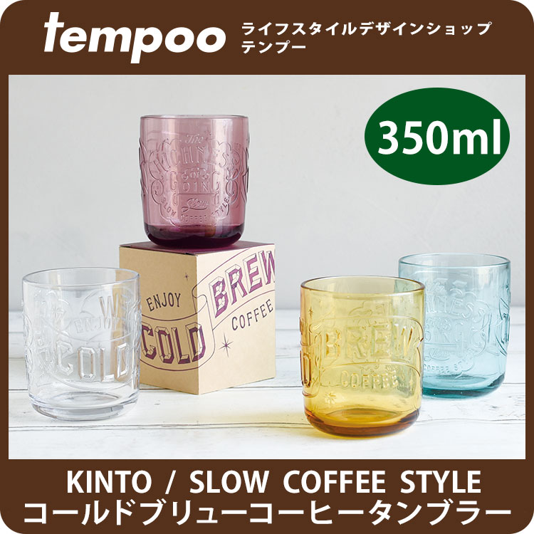 コールドブリュー コーヒー タンブラー KINTO SLOW COFFEE STYLE グラス カップ コップ 食洗機 サインペイント サインペインティング スローコーヒースタイル ヴィンテージ おしゃれ ギフト プレゼント タンブラ 父の日