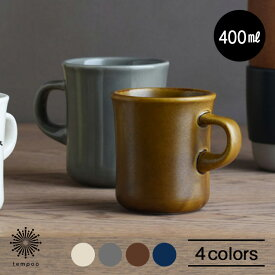 KINTO【SLOW COFFEE STYLE】マグ 400mlマグカップ スローコーヒースタイル 磁器 KINTO キントー カップ 和食器 洋食器 ホワイト グレー ブラウン ネイビー ギフト プレゼント tempoo