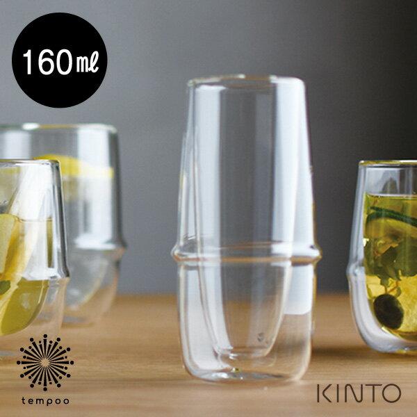 KRONOS ダブルウォール シャンパングラス 160ml [23109] KINTO キントー kinto KRONOS シャンパン ワイン お酒 パーティー おもてなし カクテル グラス カップ 保冷 保温 耐熱グラス 耐熱ガラス 耐熱 2重 2層 2層グラス 二重構造 ダブルグラス ギフト プレゼント tempoo