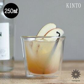 KINTO CAST ダブルウォール ロックグラス 250ml[21430] キントー キャスト グラス お酒 ビール ワイン 保冷 保温 耐熱グラス 耐熱ガラス 2重 2層 2層グラス 二重構造 ダブルグラス ギフト プレゼント tempoo
