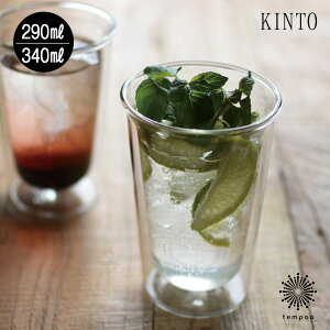 KINTO CAST ダブルウォール カクテルグラス 290ml [21431]ビアグラス 340ml [21432] キントー キャスト グラス お酒 カクテル ビール ワイン アルコール 保冷 保温 耐熱グラス 耐熱ガラス 2重 2層 2層グラ