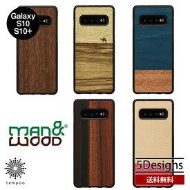 送料無料 メール便 GalaxyS10/S10+ Galaxy S10 S10+ シングルケース roa Man&Wood 天然木ケース スマホケース ギャラクシー ケース シングル カバー case メンズ おしゃれ レディース tempoo