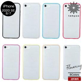 送料無料 メール便 iPhone 2020 SE 8 7 FLOWERING ハイブリッドケース SCH8019 アイホン 4.7 アイフォン スマホケース ケース ブランド 人気 おしゃれ 可愛い レディース メンズ 大人 女子 無地 シンプル プレゼント ギフト フラワーリング tempoo