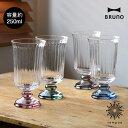 ペアグラス BRUNO ブルーノ ペアグラスShort[BHK166] BRUNO ブルーノ グラスセット 小サイズ 250ml 2個入り グラス コップ タンブラー ガラス クリア 透明 清涼 ビー