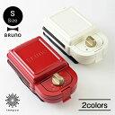 BRUNO ブルーノ ホットサンドメーカーシングル[BOE043]家電 AC100V ブルーノ ホットサンド ホットプレート キッチン …