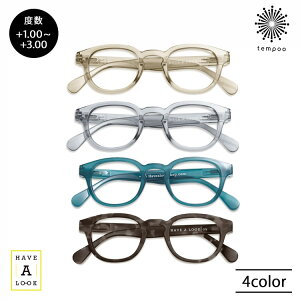 Have A Look +1.0~+3.0 ブルーライトカット付きリーディンググラス TYPE C [HAL-BLTC]【 シニアグラス 老眼鏡 既成 度数1.0~3.0 ハブアルック 北欧 デザイン 男女兼用 おしゃれ 便利 メガネ プレゼント ギ
