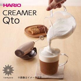 HARIO クリーマー キュート Qto 泡立て器 ミルクポットハリオ カプチーノ カフェラテ コーヒー クリーム ラテ アート耐熱 熱湯 食洗機 おしゃれ 可愛い プレゼント ギフト tempoo