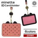 送料無料 メール便 minette IDカードホルダー パスケース ミネット カードケース カード入れ IDケース 猫 ネコ リール…