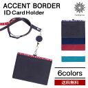 送料無料 メール便 ACCENT BORDER IDカードホルダーパスケース アクセントボーダー カードケース カード入れIDケース …