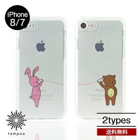 送料無料 メール便 iPhone 8 7 iPhone8 iPhone7 iPhone 8 iPhone7 ソフトクリアケース 糸電話 ウサギ クマ アイホンケース アイフォン シングル クリアケース ペア 人気 メンズ レディース UVプリント リンク ケース ディーパークス tempoo