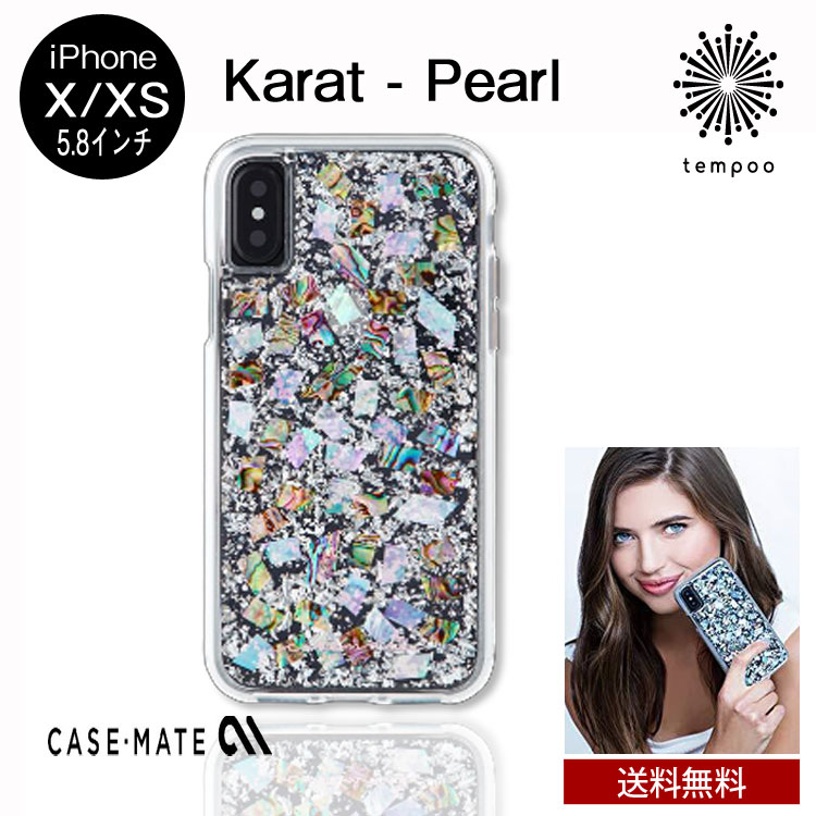 送料無料 メール便 iPhone X XS iPhoneX iPhoneXS Case-mate Karat- Pearl 5.8インチ CM037732 スマートフォンケース スマホケース ケースメイト カバー ハイブリッド スリム シングル ケース 人気 大人 女子 真珠 パール ブランド tempoo