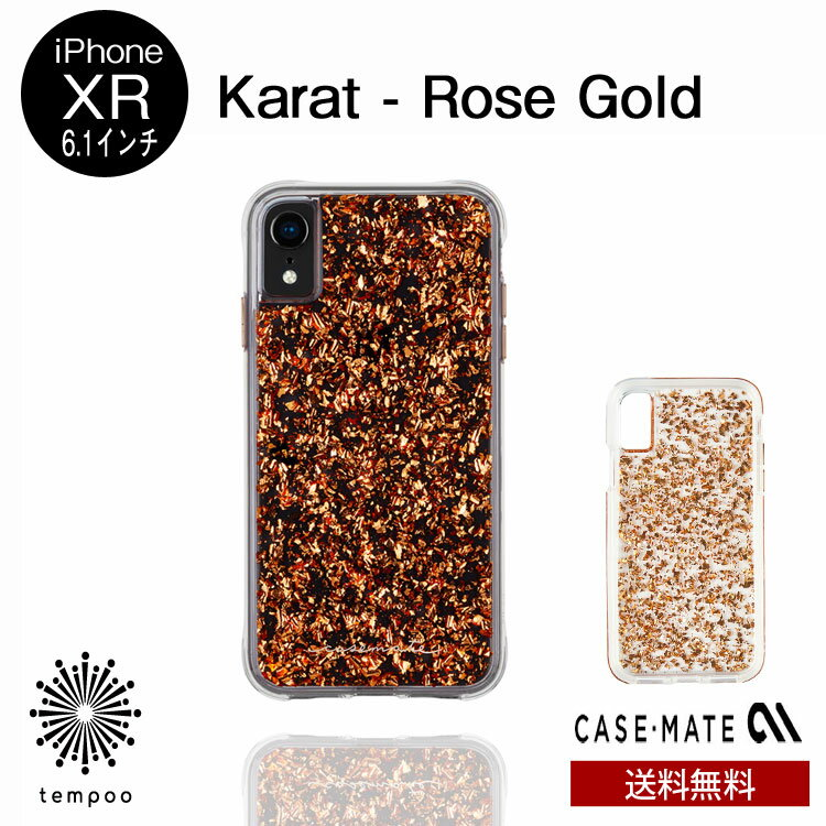 送料無料 メール便 iPhoneXR iPhone XR Case-mate Karat- Rose Gold 6.1インチ CM037790 スマートフォンケース スマホケース ケースメイト カバー ハイブリッド スリム シングル ケース 人気 大人 女子 ゴールド 金箔 ブランド tempoo