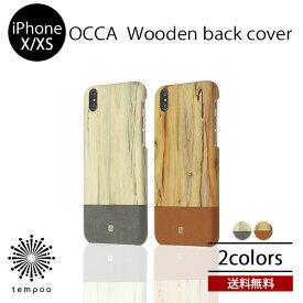 送料無料 メール便 iPhone X Xs BELEX OCCA Wooden back cover アイフォン スマートフォン カバー シングル ケース カバー 木目調 木 ウッド ナチュラル ロハス PUレザー スマホケース かわいい ブランド 人気 おしゃれ 可愛い レディース メンズ 大人 女子 tempoo