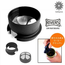 RIVERS リバーズ マイクロ コーヒー ドリッパー フィルター ドリップ シリコン コンパクト 折りたたみ 収納 coffee 珈琲 コンパクト シンプル スタイリッシュ 簡単 持ち運び アウトドア BBQ テイクアウト tempoo