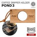 RIVERS リバーズ コーヒードリッパーホルダー ポンド3 [260867] coffee 珈琲豆 ケイブリバーシブル 携帯 コンパクト …