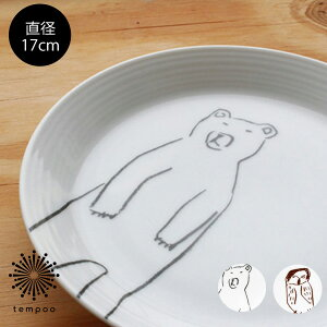 【樋口たつの】17cm プレート クマ / フクロウ【 お皿 プレート 平皿 中皿 パン皿 取り皿 ワンプレート 樋口たつの イラスト クマ 熊 くま フクロウ ふくろう 動物 アニマル 磁器 電子レンジ対