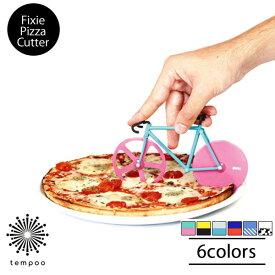 フィクシー ピザカッター/Fixie Pizza Cutter【 キッチン雑貨 ピザ カッター 自転車 バイク フィックス パーティ オブジェ 誕生日 お洒落 かわいい デザイン キッチン tempoo プレゼント ギフト 】