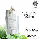 アートラボ HPエアーリフレッシャー 詰め替え用 天然ハーブ 消臭 除菌 バイオDM ハーブ ウォーター ミスト スプレー …