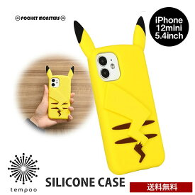 送料無料 メール便 iPhone 12 mini 5.4 gourmandise シリコンケース ポケットモンスター POKE-695 ポケモン ピカチュウ シリコン 人気 大人 プレゼント ギフト ブランド グルマンディーズ 2020 NEW tempoo