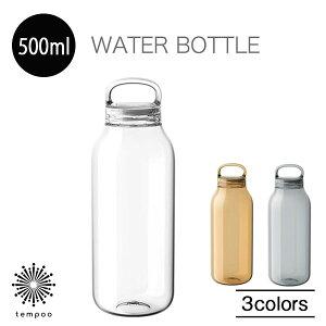 KINTO ウォーターボトル 500ml タンブラー マイボトル マグボトル 水筒 アウトドア スポーツ 運動 ヨガ ジム ピクニック 散歩 おでかけ お出かけ PCT樹脂 透明 おしゃれ シンプル 軽量 BPAフリー