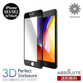 送料無料 メール便 iPhone 2020 SE 8 7 ABSOLUTE technology 3D Perfect Enclosure スクリーンプロテクター(ブラック) iPhone フィルム 保護ガラス 透明 衝撃吸収 薄型 アイフォン 人気 シンプル 大人 tempoo