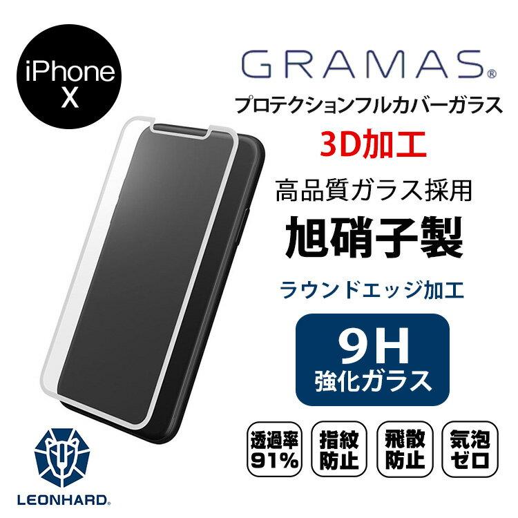 送料無料 メール便 GRAMAS Protection Full Cover Glass iPhoneX GGL-30327 保護ガラス アイフォンX アイフォンテン 硬度9H 指紋防止 フルカバー _保護ガラス_アイフォンX_アイフォンテン_キズに強い_飛散防止_人気_フルカバー_人気_メンズ_レディース tempoo