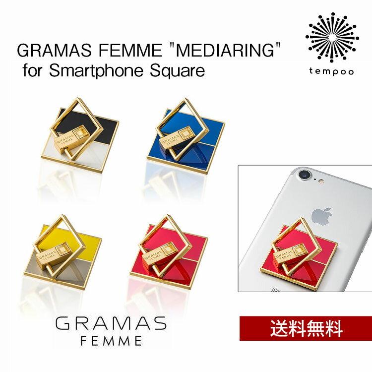 """送料無料 メール便 スマホリング GRAMAS FEMME """"MEDIARING"""" for Smartphone Square FMR116 グラマス 大人 女子 おしゃれ シンプル かわいい 携帯 落下防止 スタンド 角度調整 ギフト プレゼント tempoo"""
