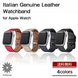 GRAMAS Italian Genuine Leather Watchband for Apple Watch GWBIG-AW01 GWBIG-AW02 アップル ウォッチ 腕時計 バンド ベルト 本革 イタリアンレザー 耐汗 グラマス 交換 おしゃれ かっこいい かわいい 大人 シンプル スリム ブランド メンズ レディース tempoo