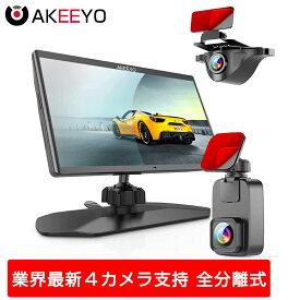 【20%OFFクーポン】AKEEYO業界最新最高4カメラ支持 ドライブレコーダー 全分離式 ミラー型 前後カメラ リバース&ウィンカー連動(別売りサイド必要) 最大4台同時録画 G-センサー WDR搭載 AV-IN輸入可 32GB高速カード 200万画素 FullHD 1080P AKY-Z3GT-2CAM