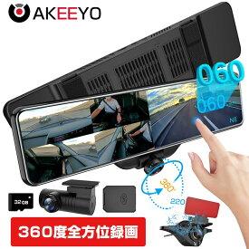 【ポイント10倍+レビュー特典】AKEEYOドライブレコーダー ミラー型 前後 360度 11.88インチ 超広角 SONYセンサー 車内用 信号機対応 GPS搭載 常時録画 駐車監視 HUD GPS機能搭載 1年間安心保証 AKY-V360S