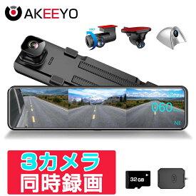 【9,750円引き!スーパーセール限定】AKEEYOドライブレコーダー ミラー型 3カメラ 360度 死角なし 11.88インチ 超広角 タッチパネル HDR 200万画素 フルHD 日本語説明書付き 安全バック補助 東西日本信号機対応 1年間安心保証 レビュー特典あり AKY-X3GTL