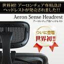 アーロンチェア用ヘッドレスト・初の専用設計・ 新型アーロンリマスタード用にも使用可能!