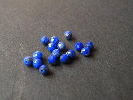 【20粒】カットが入ってキラキラ光る。天然石/ラピスラズリ(品質AA+) 3mm珠(小さめ)カット 20粒*【今だけプレゼント】 【メール便可230円】