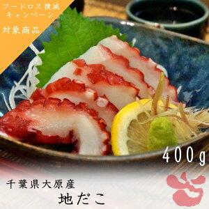 地だこ 400g 冷凍 海鮮 大原産 千葉県 刺身用 たこ タコ タコ 寿司 和食 業務用 フードロス フードロス