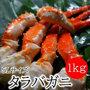 タラバガニ 5Lサイズ たらばがに 1kg 5Lサイズ ロシア産 海鮮 かに 蟹 ボイルタラバガニ ギフト お歳暮 【送料無料】 【海鮮ギフト】