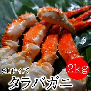 タラバガニ 5Lサイズ たらばがに 2kg 5Lサイズ ロシア産 海鮮 かに 蟹 ボイルタラバガニ ギフト お歳暮 【送料無料】【海鮮ギフト】