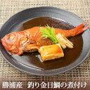 送料無料 釣り金目鯛の煮つけ 千葉県勝浦産 金目鯛 煮つけ 1尾 煮付け タレ込み400g 天狗名物 お祝い 国産…