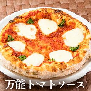 トマトソース ピザソース 惣菜 自家製 天狗仕様 250g×2パック 500g相当 トマトピューレ ピザ12枚分ピザ・パスタ用 トマト ソース ピューレ ピザ お取り寄せ