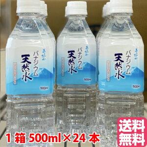 【送料無料】 富士の恵みの水 バナジウム天然水 500ml×24本(ケース) 富士山麓の伏流水から採水 天狗特選 ウォーター あしたか