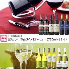 赤白ワイン お祝い ギフト 飲み比べ 12本セット 750ml×12本 紅白 ワインアソート イタリア フランス スペイン ワイン特集 ワインセット 赤白ワインセット 赤白セット 赤 白 イタリアワイン フランスワイン スペインワイン プレゼント ギフト